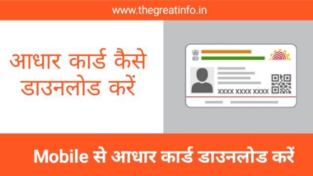 आधार कार्ड डाउनलोड कैसे करे ऑनलाइन मोबाइल से