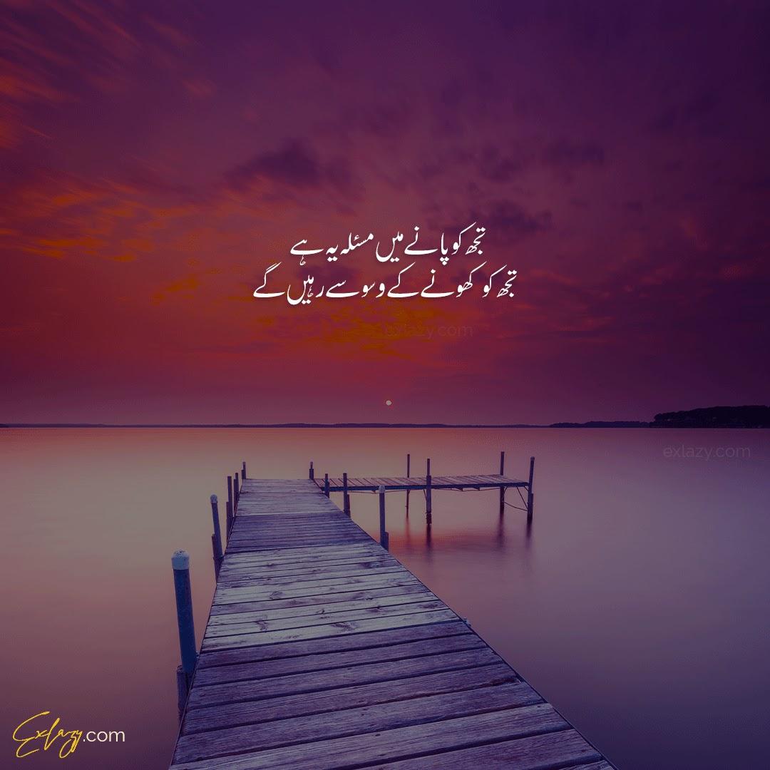 Tehzeeb Hafi poetry status