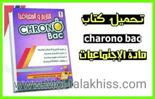 تحميل كرونو باك الاجتماعيات chrono  bac ijtima3iyat pdf