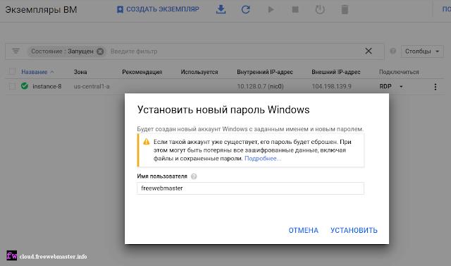 Как установить пароль на виртуальной машине Windows в Compute Engine?