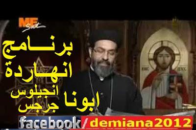 النهارده:  الاربعاء 7  بؤونة إستشهاد القديس أباسخيرون القليني   لابونا أنجيلوس جرجس كاهن كنيسة جوارجيوس و الأنبا أنطونيوس -- مصر الجديدة ( فيديو )