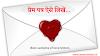 Best love letter samples in hindi | प्रेम पत्र कैसे लिखे (नमूना)