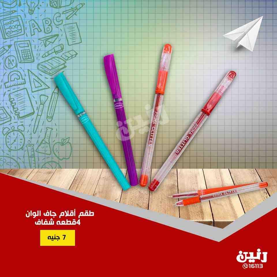 عروض رنين الاثنين والثلاثاء 3 و 4 سبتمبر 2018 احذية وشنط وادوات المدرسة