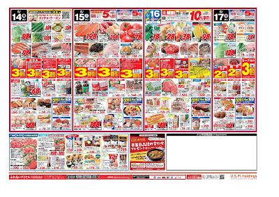 【PR】フードスクエア/越谷ツインシティ店のチラシ6月14日号