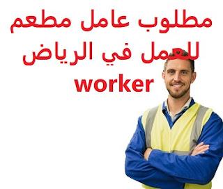 للعمل في الرياض  نوع الدوام : دوام كامل  المؤهل العلمي : غير مشترط  الخبرة : أن يكون لديه خبرة سنتان بالعمل في المطاعم  الراتب : 1800 ريال
