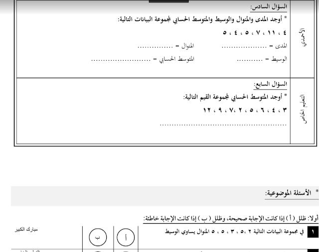 مراجعة شاملة للوحدة الثالثة من اختبارات رياضيات للصف السادس