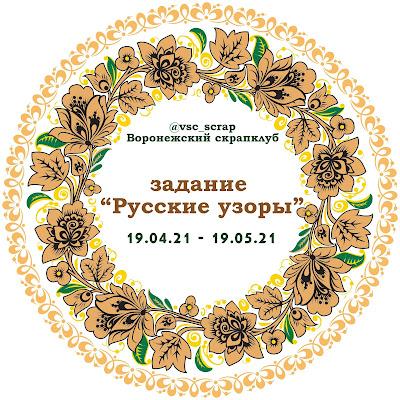 """Задание """"Русские узоры"""" до 19 мая"""