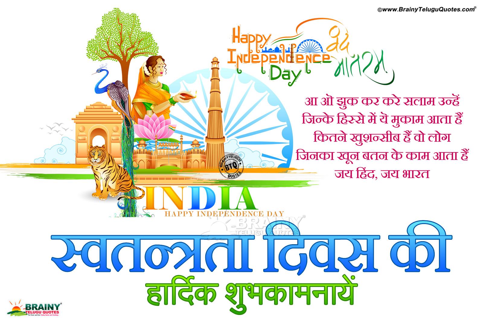 Hindi Deshbhakti Shayari-Independence day best Quotes ...