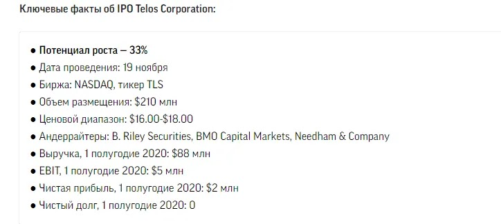 IPO Telos Corporation