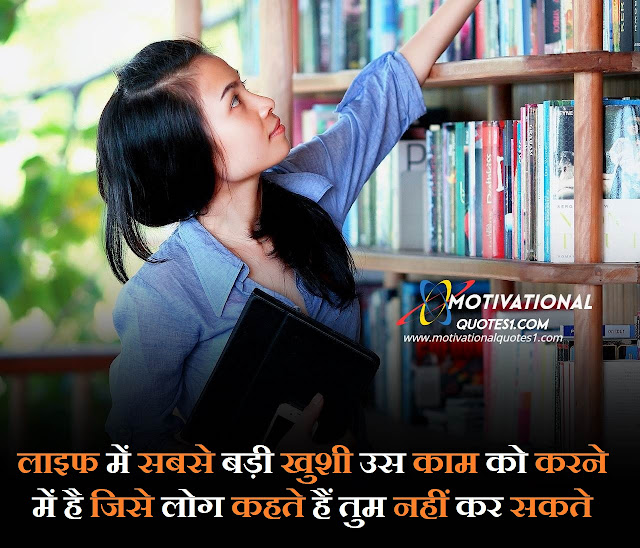 Study Related Motivational Quotes In Hindi,motivate me for studies, finding motivation to study, motivational quotes of study, autonomy supportive teaching,