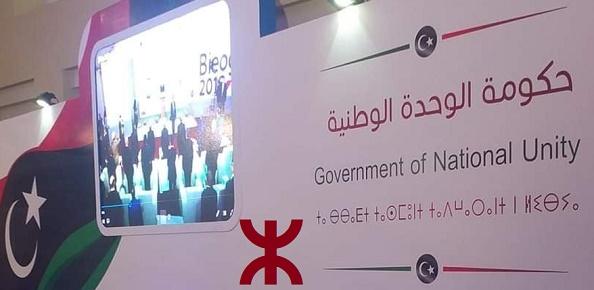 حكومة الوحدة الوطنية ليبيا