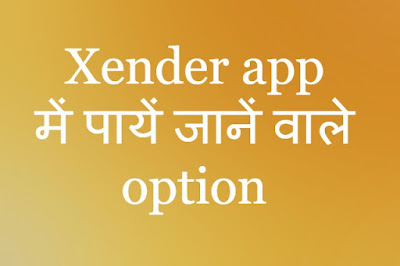 xender app free download for android,pc - हिंदी में जानें,xender download for pc