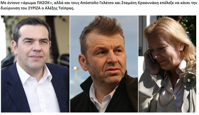 ΣΥΡΙΖΑ: Με Γκλέτσο, Κραουνάκη και πρώην ΠΑΣΟΚους η διεύρυνση