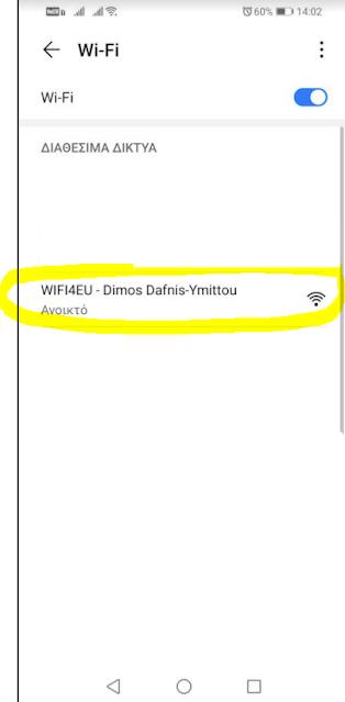 Δελτίο Τύπου – Δωρεάν ασύρματο internet (Wi-Fi) στον Δήμο Δάφνης – Υμηττού