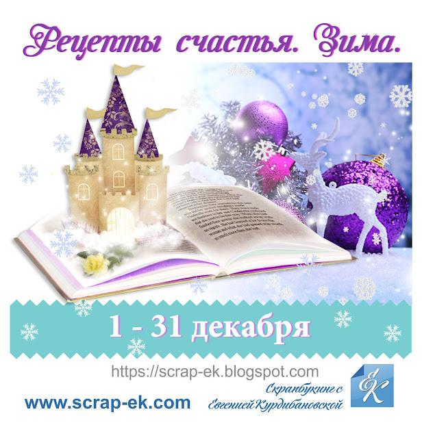 Рецепты счастья. Зима. Необычный проект - Книга Счастья. 1 этап.