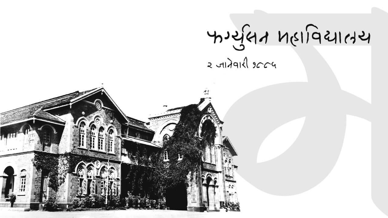फर्ग्युसन महाविद्यालय - पुणे | Fergusson College - Pune