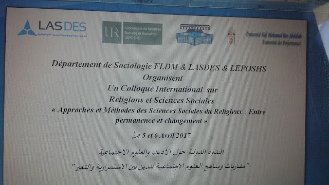 فاس:ندوة دولية حول الأديان والعلوم الاجتماعية يومي 5و6 أبريل 2017