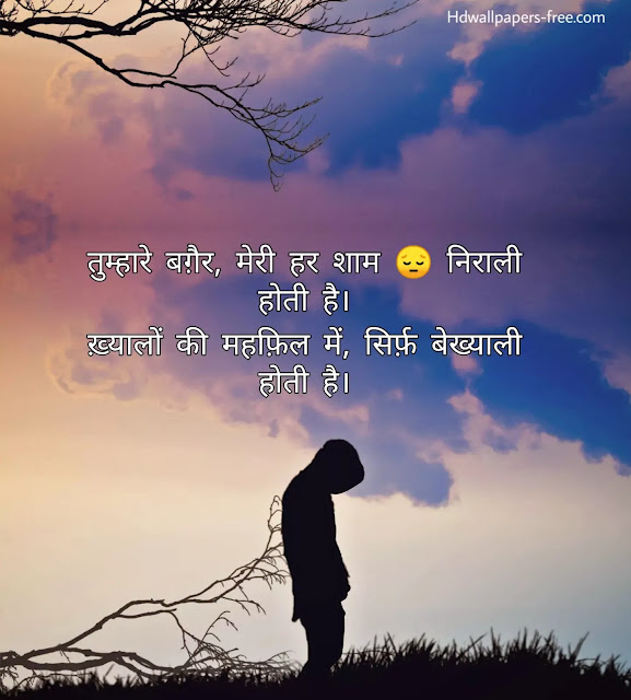 Latest (SAYARI) Collection For Love, Sad, Romantic,