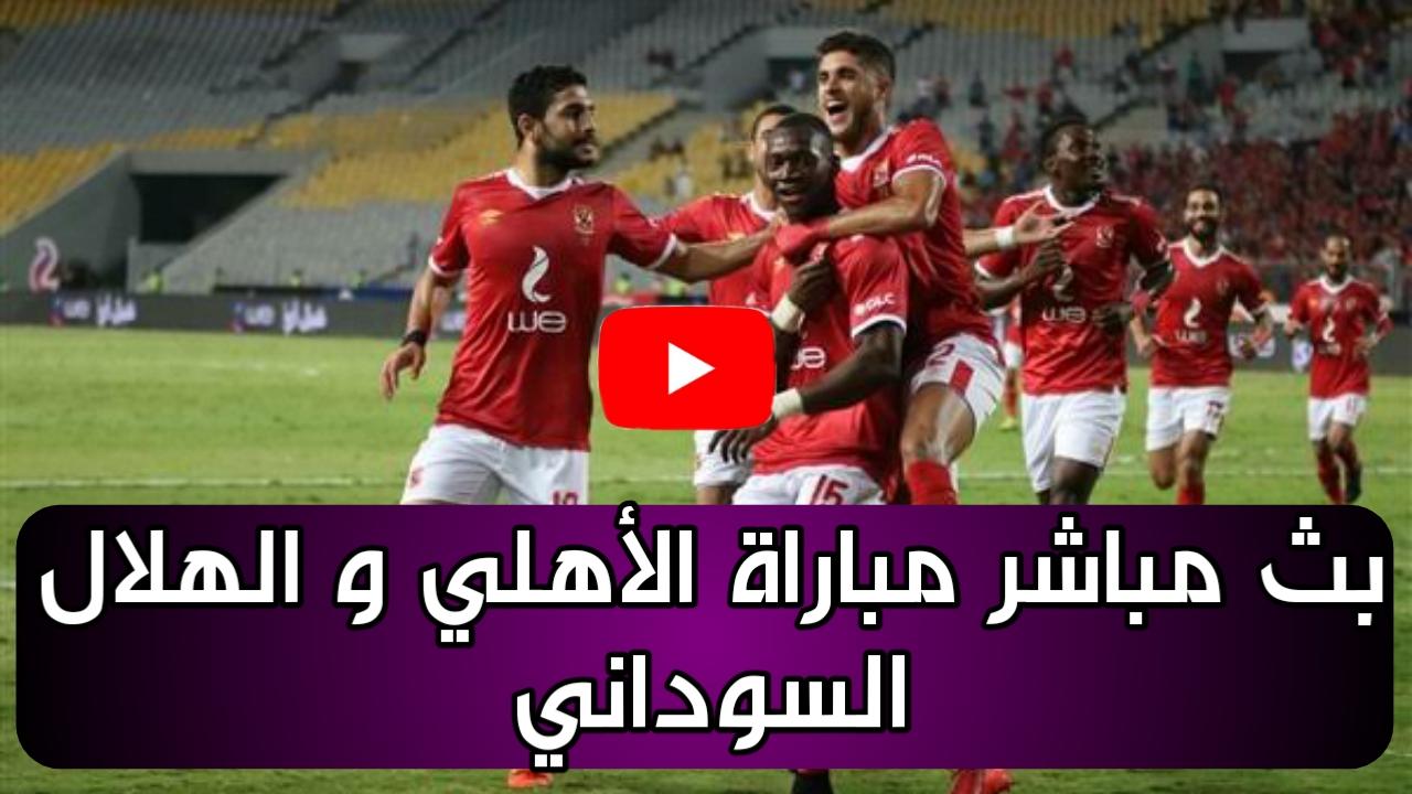 بث مباشر مباراة الأهلي و الهلال السوداني اليوم في دوري ابطال
