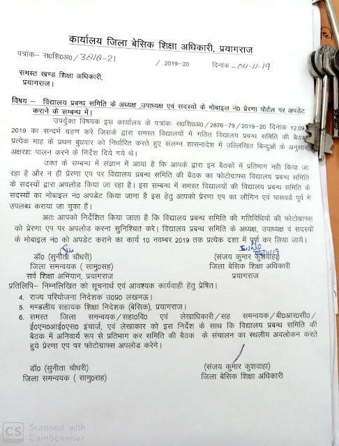 smc members के mobile number prerna portal पर update करने के संबंध में bsa prayagraj का आदेश जारी