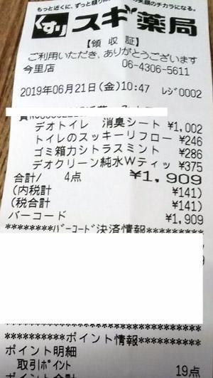 スギ薬局 今里店 2019/6/21 のレシート