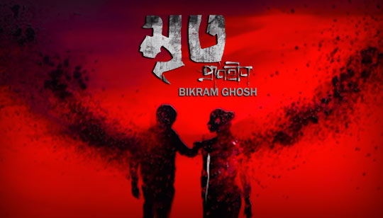 Mrito Pranhin Lyrics by Bikram Ghosh