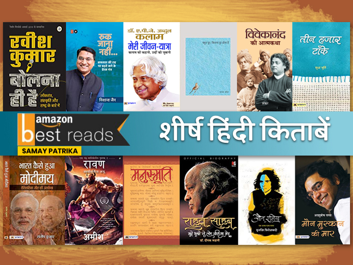 amazon-best-reads-hindi