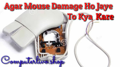 अगर माउस अचानक खराब हो जाये तो क्या करे ?  Mouse karab jo jaye to kya kre, Damage mouse,  Mouse off,   Mouse not work,  What will when mouse don't work