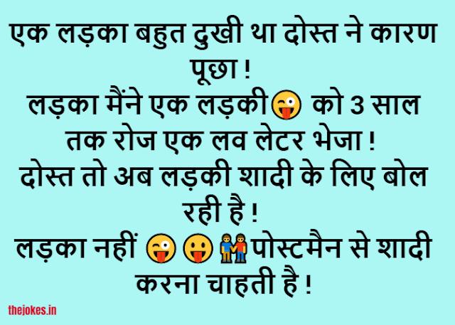 Funny friendship jokes in hindi-दोस्ती यारी जोक्स