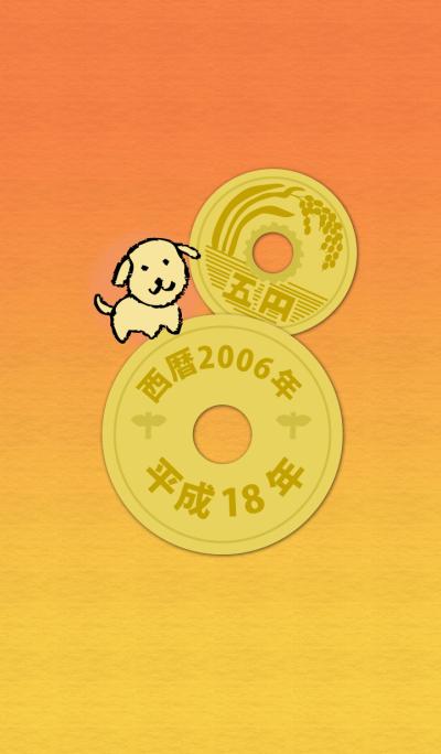 5 yen 2006