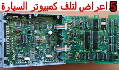 اعراض تلف كمبيوتر السيارة engine control unit