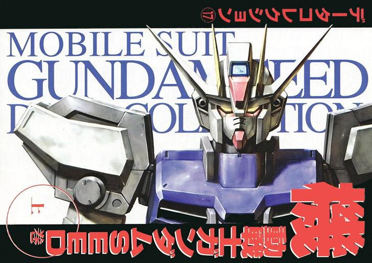 DATA COLLECTION ⑰ Gundam SEED ❶