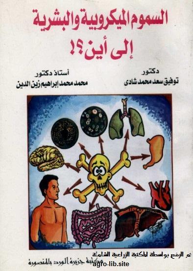 كتاب : السموم الميكروبية والبشرية إلي إين؟