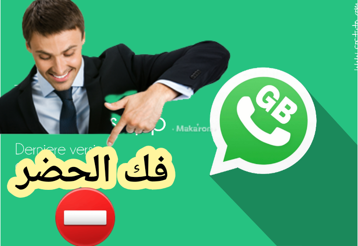 GBWhatsApp يطلق إصدار جديد معدل يمنع الواتساب من حظره متحديا بذلك شركة الواتساب ..سارع لتحميله