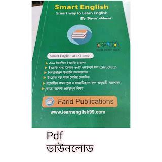 Smart English pdf Book