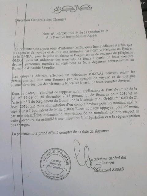 البنوك في الجزائر ومشكلة الصرف