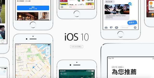蘋果公佈 iOS 10 支援機種名單