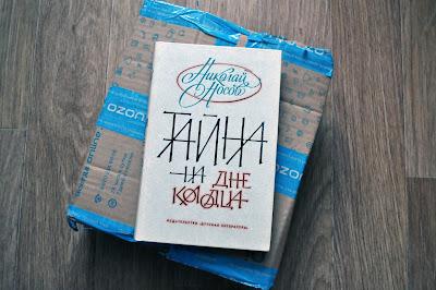 Книга Тайна на дне колодца