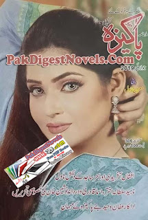 Pakeeza Digest July 2019 Free Pdf Download and Read Online