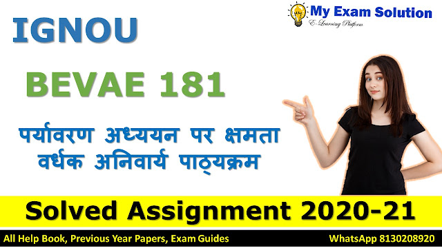 BEVAE 181 SOLVED ASSIGNMENT 2020-21 IN HINDI MEDIUM