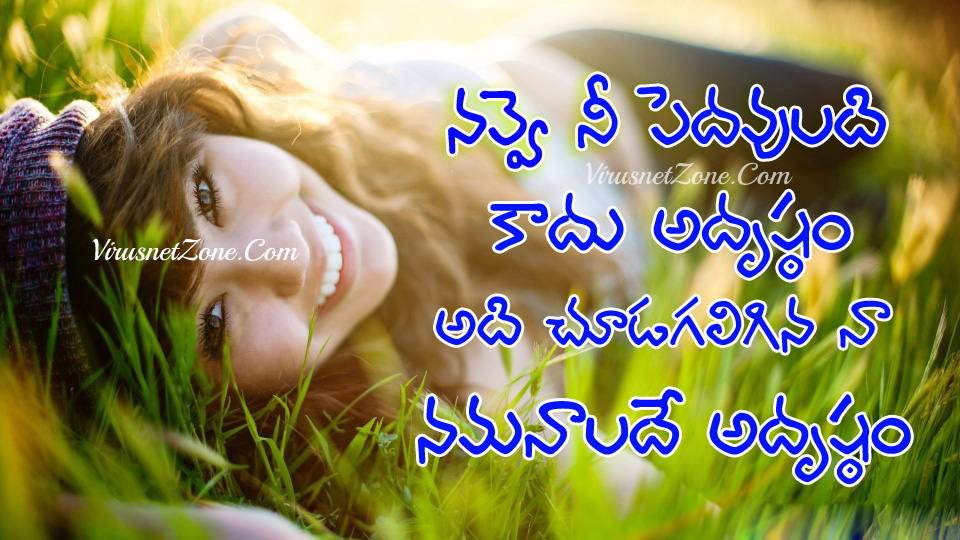 Love Quotes For Her Telugu Awesome Love Quotes Beautiful Love