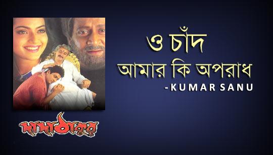 O Chand Amar Ki Aporadh by Kumar Sanu
