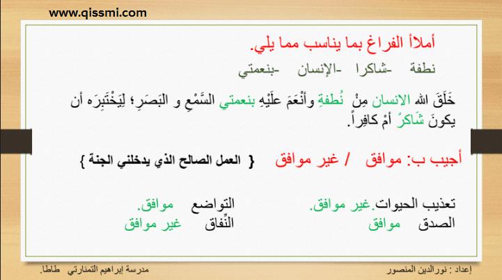 تمارين الدعم و التقويم لمادة التربية الاسلامية للمستوى الثالث ابتدائي مرفقة بالتصحيح