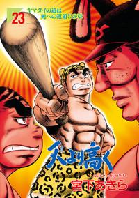 Sora yori Takaku (MIYASHITA Akira) Manga