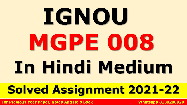 MGPE 008 Solved Assignment 2021-22 In Hindi Medium