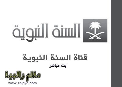 قناة السنة النبوية السعودية