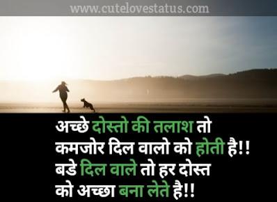 Bestfriend Status in Hindi