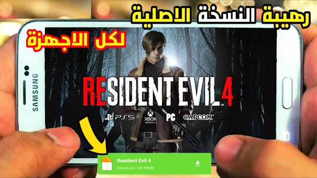 تحميل لعبة Resident Evil 4 للاندرويد كاملة بدون محاكي جرافيك اسطوري لن تصق روعتها ستحبها