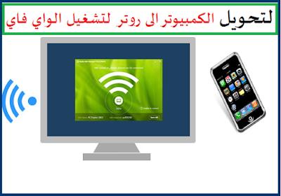 لتحويل الحاسوب - الكمبيوتر الى جهاز روتر لبث الانترنت داخل منزلك - واي فاي