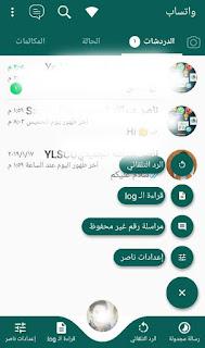 تنزيل واتساب ناصر الاخضر اخر اصدار
